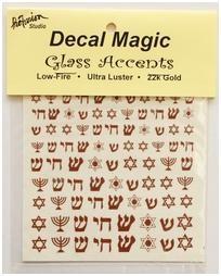 Decal Judaica - Symbole